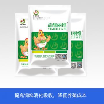 益酶丽维 蛋鸡饲料添加剂 提高饲料吸收调节肠道菌群平衡华夏维康